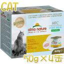 最短賞味2023.10・アルモネイチャー 猫 HFCナチュラルライトミール チキンフィレ50g×4缶alc553成猫用 一般食 正規品