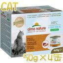 最短賞味2023.10・アルモネイチャー 猫 HFCナチュラルライトミール チキンとまぐろ50g×4缶alc555成猫用 一般食 正規品
