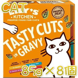 NEW 最短賞味2023.1・リリーズキッチン 猫 グレービーソースの美味しいカット・マルチパック 8x85g缶lictm01猫用ウェット総合栄養食 正規品