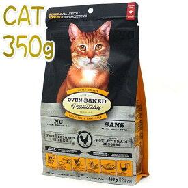 NEW 最短賞味2022.6.22・オーブンベークド 猫 シニア&ウエイトマネージメント 350g高齢&肥満猫用 正規品obc97255