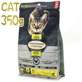 NEW 最短賞味2022.5.20・オーブンベークド 猫 グレインフリー チキン 350g全年齢猫用キャットフード正規品obc97644