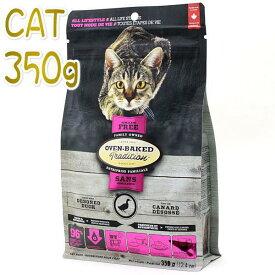最短賞味2022.6.11・オーブンベークド 猫 グレインフリー ダック 350g全年齢猫用キャットフード正規品obc97798