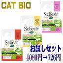 最短賞味2021.8・シシア 猫 BIOパウチ お試し3点セット 85g×3個 scc420s成猫用ウェット 総合栄養食Schesir 正規品 SALE