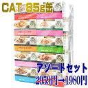 NEW シシア 猫 アソートセット ウェット缶85g×10種 sccsc5成猫用ウェット 総合栄養食Schesir 正規品SALE