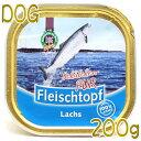NEW 最短賞味2020.8・シェイカー 犬 ドッグリフォームPUR 100%ピュアなサーモンのディッシュ 200g ドッグフード 正規品sch68295
