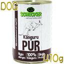 NEW 最短賞味2021.2・シェイカー 犬 ドッグリフォームPUR 100%ピュアなカンガルー肉 410g缶 ドッグフード 正規品sch69933
