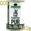 最短賞味2021.4・シェイカー 犬 ドッグリフォームPUR 100%ピュアなウサギ肉 410g缶 ドッグフード 正規品sch70526