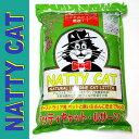 ナッティーキャット 5kg(10L)安全な猫砂・オーガニック アルファルファ100%・NATTY CAT