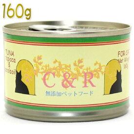 最短賞味2022.1・C&R ツナ・タピオカ&カノラオイル L缶 160g sg00357猫用一般食 キャットフード ウェット 正規品