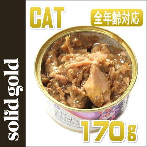 最短賞味期限2020/6/9・ソリッドゴールド 猫用 ブレンド ツナ缶(タピオカ) 170g缶 全年齢猫対応 総合栄養食 Solid Gold 正規品 sgc10060