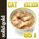 猫用 ソリッドゴールド /サバ&ツナ缶(タピオカ) 85g缶 全年齢猫対応 総合栄養食 Solid Gold 正規品