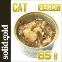 猫用 ソリッドゴールド /タイ&ツナ缶(タピオカ) 85g缶 全年齢猫対応 総合栄養食 Solid Gold 正規品