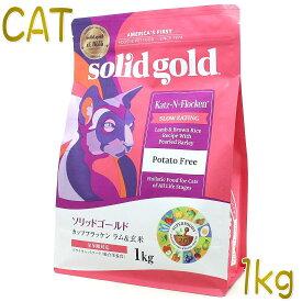 最短賞味2021.4.9・ソリッドゴールド 猫 カッツフラッケン ラム&玄米 1kg 全年齢猫対応キャットフード Solid Gold 正規品 sgc63021