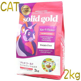 最短賞味2021.4.9・ソリッドゴールド 猫 カッツフラッケン ラム&玄米 2kg 全年齢猫対応キャットフード Solid Gold 正規品 sgc63038