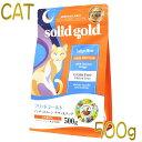 最短賞味2021.10.4・リニューアル品ソリッドゴールド 猫 インディゴムーン チキン&エッグ 500g 全年齢猫用 グレインフリー キャットフード正規品sgc63045