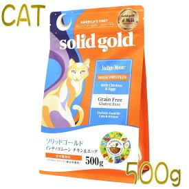 最短賞味2021.9.5・ソリッドゴールド 猫 インディゴムーン チキン&エッグ 500g 全年齢猫用 グレインフリー キャットフード正規品sgc63045