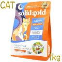 最短賞味2020.10.6・ソリッドゴールド 猫 インディゴムーン チキン&エッグ 1kg 全年齢 グレインフリー キャットフードSolid Gold 正規品sgc63052