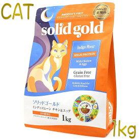最短賞味2021.10.4・リニューアル品ソリッドゴールド 猫 インディゴムーン チキン&エッグ 1kg 全年齢グレインフリー キャットフードSolid Gold正規品sgc63052