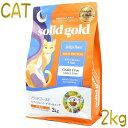 最短賞味2020.7.3・ソリッドゴールド 猫 インディゴムーン チキン&エッグ 2kg 全年齢対応キャットフード 穀物不使用グレインフリー Solid Gold 正規品 sgc63069