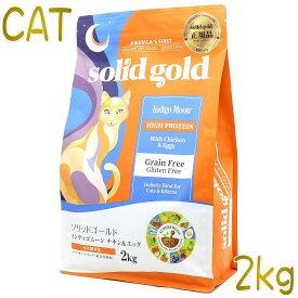 最短賞味2021.9.5・ソリッドゴールド 猫 インディゴムーン チキン&エッグ 2kg 全年齢 グレインフリー キャットフードSolid Gold 正規品sgc63069