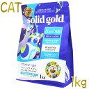 最短賞味2021.4.11・ソリッドゴールド 成猫・肥満猫用 フィット アズア フィドル 1kg グレインフリー キャットフード Solid Gold 正規品sgc63090