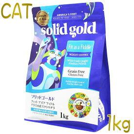 最短賞味2021.1.23・ソリッドゴールド 成猫・肥満猫用 フィット アズア フィドル 1kg グレインフリー キャットフード Solid Gold 正規品sgc63090