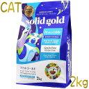 最短賞味2020.10.8・ソリッドゴールド 成猫・肥満猫用 フィット アズア フィドル 2kg グレインフリー キャットフード Solid Gold 正規品 sgc63106