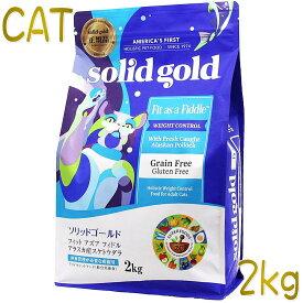 最短賞味2021.2.20・ソリッドゴールド 成猫・肥満猫用 フィット アズア フィドル 2kg グレインフリー キャットフード Solid Gold 正規品 sgc63106