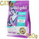 NEW 最短賞味2020.7.4・ソリッドゴールド 猫・インドアキャット 500g ドライ 穀物不使用グレインフリー キャットフード Solid Gold 正規品 sgc63113