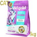 最短賞味2021.3.22・ソリッドゴールド 猫 インドアキャット 1kg ドライ グレインフリー キャットフードSolid Gold正規品sgc63120