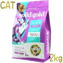 最短賞味2020.7.4・ソリッドゴールド 猫 インドアキャット 2kg ドライ グレインフリー キャットフード Solid Gold 正規品 sgc63137