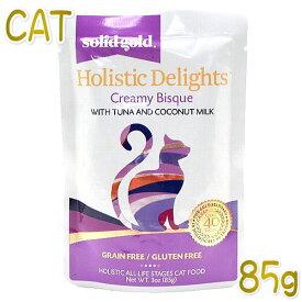 最短賞味2021.10・ソリッドゴールド 猫 ツナ&ココナッツミルク 85g 全年齢キャットフード 総合栄養食 Solid Gold 正規品sgc81039