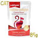 最短賞味2020.7・ソリッドゴールド 猫 ビーフ&ココナッツミルク 85g 全年齢キャットフード 総合栄養食 Solid Gold 正規品sgc85037