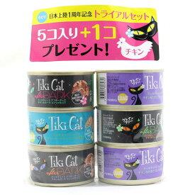 NEW ティキキャット トライアル(チキン)5+1缶セット 全年齢猫用ウェット総合栄養食TikiCat正規品ti15210/SALE