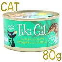 NEW 最短賞味2022.7・ティキキャット ルアウ マグロ&チキン コンソメ仕立て 80g缶 全年齢猫用ウェット総合栄養食キャットフードTikiCat正規品ti80302