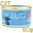 NEW 最短賞味2022.7・ティキキャット ルアウ ワイルドサーモン&チキン コンソメ仕立て 80g缶 全年齢猫用ウェット総合栄養食キャットフードTikiCat正規品ti80304