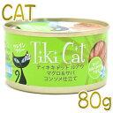 最短賞味2022.7・ティキキャット ルアウ マグロ&サバ コンソメ仕立て 80g缶 全年齢猫用ウェット総合栄養食キャットフードTikiCat正規品ti80305