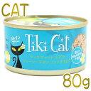 NEW 最短賞味2022.7・ティキキャット ルアウ ジューシーチキン コンソメ仕立て 80g缶 全年齢猫用ウェット総合栄養食キャットフードTikiCat正規品ti80306