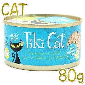 最短賞味2023.5・ティキキャット ルアウ ジューシーチキン コンソメ仕立て 80g缶 全年齢猫用ウェット総合栄養食キャットフードTikiCat正規品ti80306