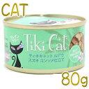 NEW 最短賞味2022.7・ティキキャット ルアウ スズキ コンソメ仕立て 80g缶 全年齢猫用ウェット総合栄養食キャットフードTikiCat正規品ti80307