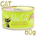 NEW 最短賞味2022.7・ティキキャット ルアウ カワスズメ コンソメ仕立て 80g缶 全年齢猫用ウェット総合栄養食キャットフードTikiCat正規品ti80308