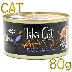 最短賞味2022.6・ティキキャット アフターダーク チキン&ダック コンソメ仕立て 80g缶 全年齢猫ウェット総合栄養食キャットフードti80310