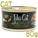 NEW 最短賞味2022.7・ティキキャット アフターダーク チキン&ラム コンソメ仕立て 80g缶 全年齢猫ウェット総合栄養食キャットフードti80315