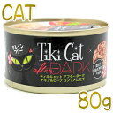 NEW 最短賞味2022.7・ティキキャット アフターダーク チキン&ビーフ コンソメ仕立て 80g缶 全年齢猫ウェット総合栄養食キャットフードti80316