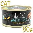 NEW 最短賞味2022.6・ティキキャット アフターダーク チキン コンソメ仕立て 80g缶 全年齢猫ウェット総合栄養食キャットフードti80318