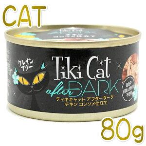 最短賞味2022.6・ティキキャット アフターダーク チキン コンソメ仕立て 80g缶 全年齢猫ウェット総合栄養食キャットフードti80318