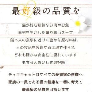ティキキャット/ベルベット/マグロ&サバ/80gパウチti80319