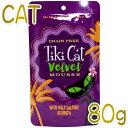 NEW 最短賞味2021.6・ティキキャット ベルベット サーモン ふんわりムース 80gパウチ全年齢猫用キャットフード総合栄養食ti80321