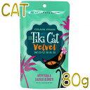 NEW 最短賞味2021.6・ティキキャット ベルベット マグロ&チキン ふんわりムース 80gパウチ全年齢猫用キャットフード総合栄養食ti80324