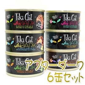 最短賞味2022.7・ティキキャット アフターダーク 6種類セット 80g×6缶 全年齢猫用ウェット総合栄養食キャットフードTikiCat正規品tiafs
